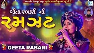 Geeta Rabari Ni Ramzat | Geeta Rabari | Non Stop Garba | Navratri Special 2018 | RDC Gujarati