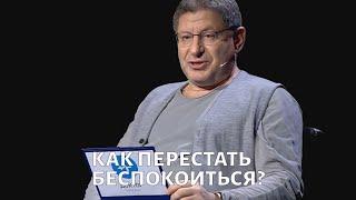 На приеме у Михаила Лабковского. Беспокойство