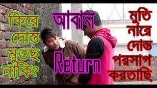 আবাল Returns Bangla New Funny Video 2018 ।। Drama Buzz ।।