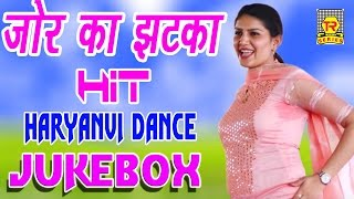 जोर का झटका | Jor Ka Jhatka | Hit Haryanvi Dance | Juke Box | Sapna Hit Dance