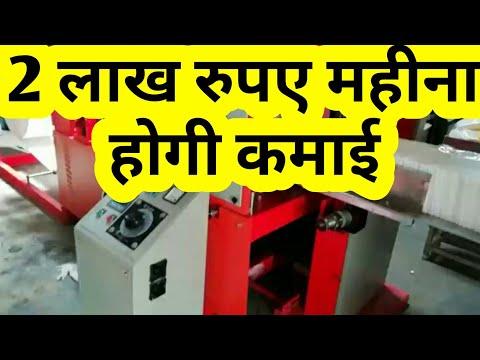 2  लाख रुपए महीने होगी कमाई।  paper napkin, tissue paper making business