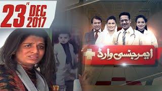 Top Model Mehreen Ka Bura Haal Kese Hua? | Emergency Ward | SAMAA TV | 23 Dec 2017