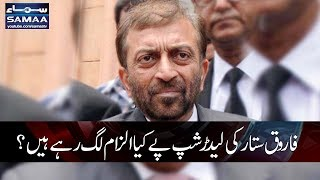 Farooq Sattar Ki Leadership Pe Kia Ilzam Lag Rahy Hain? | Agenda 360 | SAMAA TV