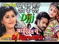 Download  छम छम बोले पॉव के पैरी(i love you) Cham cham bole pav ke pairi Dj Narendra MP3,3GP,MP4
