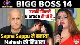 BB14 Sapna Sappu ने Mahesh Bhatt पर साधा निशाना दिया S