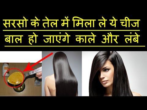 बालो को 10 दिन में मोटा,घना लंबा बना देगा ये तेल - Grow hair fast long and Naturally