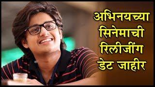 Ashi Hi Ashiqui | Releasing On 14th Feb | Abhinay Berde | Sachin Pilgaonkar