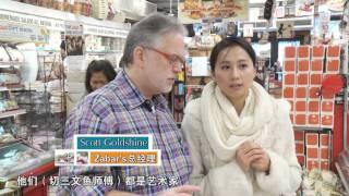 Download NYC Markets Series S2E1-Zabar's Market Video
