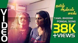 Tamil Bhoomi   Pongal Song 2018   Darr Galatta