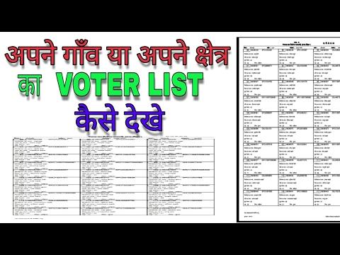 अपने गाँव या अपने क्षेत्र का  VOTER LIST कैसे देखे
