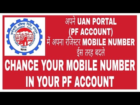 How To Update New Mobile Number In UAN Portal || Change Your Registered Mobile Number In PF Account