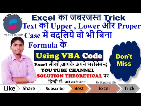 Change the Text Case in the same cell or cell range without Formula #By_Kamlesh_Sir