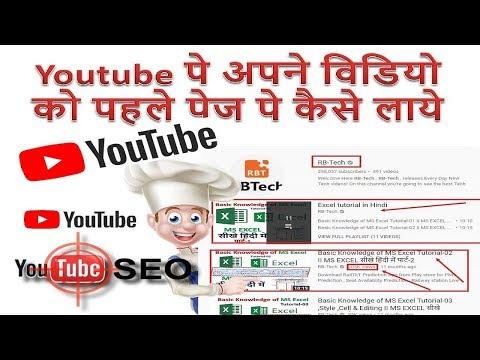 Youtube पे अपने विडियो को पहले पेज पे कैसे लाये