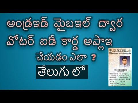 How to apply voter id card in india ceo telangana   In telugu   TeluguTechVinod