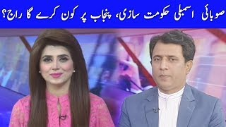 Elections 2018 Special | Headline at 5 With Uzma Nauman | 27 July 2018 | Dunya News