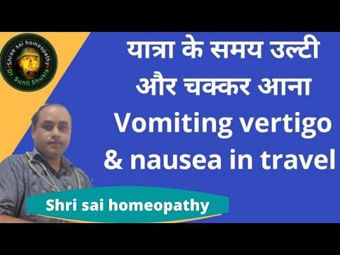 Vomiting vertigo & nausea in travel ! homeopathic medicine for motion sickness car sickness! hindi