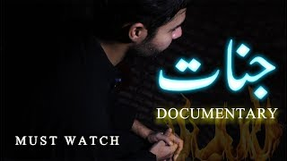 Jinnat - Documentary  - Mehrban Ali - 2017