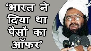 बोला Masood Azhar, मुझे पकड़ने के लिए India ने Taliban को दिया था पैसों का Offer