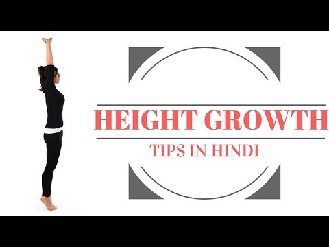 How to Increase Height in Hindi - Height Badhane Ke Upay | हाइट बढ़ने के तरीके