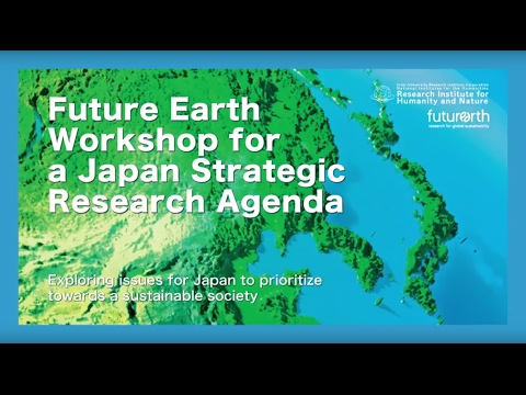 Workshop for a Future Earth Japan Strategic Research Agenda