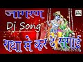 Download  No Voice Tag Radha Se Kar De Sagai  MP3,3GP,MP4