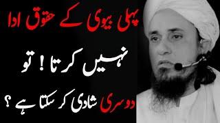 Agar Shohar Pehli Biwi Ke Haqooq Ada Na Karta Ho Tu Kya Dusri Shadi Karna Jaiz Hai?By Mufti Tariq MD