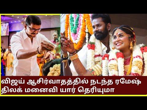 தளபதி விஜய் ஆசிர்வாதத்தில் Actor Ramesh Thilak weds RJ Navalakshmi | Full marriage function