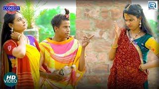 शराबी रो HONEYMOON - राजस्थान की शानदार कॉमेडी रमकुड़ी झमकूड़ी छोरी Part 10   RDC Rajasthani Comedy
