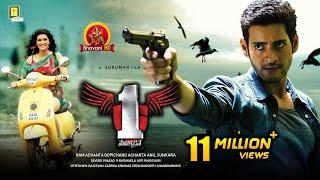 1 నేనొక్కడినే Telugu Full Movie || Mahesh Babu, Kriti Sanon, Sukumar, DSP
