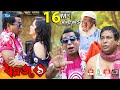 Jomoj 9  যমজ ৯  Mosharraf Karim, Anny Khan  Rtv Eid Special Drama mp3