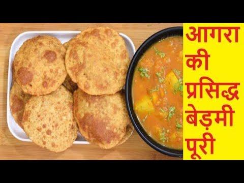 आगरा की प्रसिद्ध बेड़मी पूरी-Bedmi Poori-Agra Bedmi Poori-Bedmi Puri in Hindi 😋😋😋