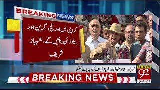 CM Punjab Shehbaz Sharif talks to Media in Karachi - 22 April 2018 - 92NewsHDPlus