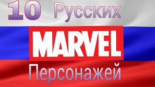 Download 10 Русских персонажей Marvel Video