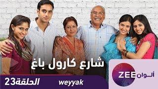 مسلسل شارع كارول باغ - حلقة 23 - ZeeAlwan