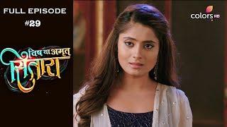 Vish Ya Amrit Sitaara - 11th January 2019 - विष या अमृत सितारा - Full Episode