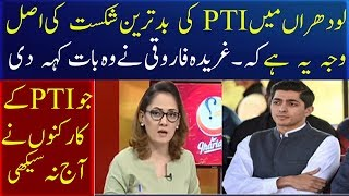 Gharidah Farooqi Response on PTI Loss in Lodhran Election