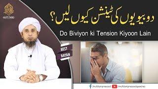 Best Bayan | Do Biviyon ki Tension Kiyoon Lain | Mufti Tariq Masood