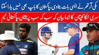 Sri Lankan captain latest statement | Pakistan vs Sri Lanka first test match |