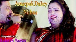आम्रपाली के पसंद का निरहुआ ने गाया गाना Live Performance, Dinesh Lal Yadav & Amarpali dubey