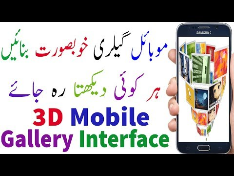 3D Mobile Gallery Interface For Android