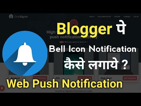 How to Enable Web Push Notification(Bell Notification) in Blogger | Hindi