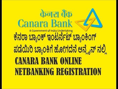 ಆನ್ಲೈನ್ ಕೆನರಾ ಬ್ಯಾಂಕ್ ನೆಟ್ ಬ್ಯಾಂಕಿಂಗ  CANARA BANK NET BANKING ONLINE