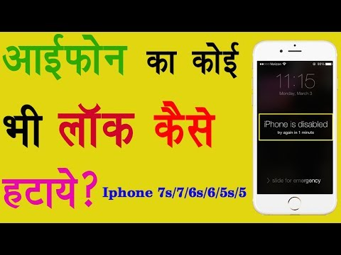 Fix Disabled Iphone | Forgotten Passcode | Network Lock | All Iphone [Hindi]
