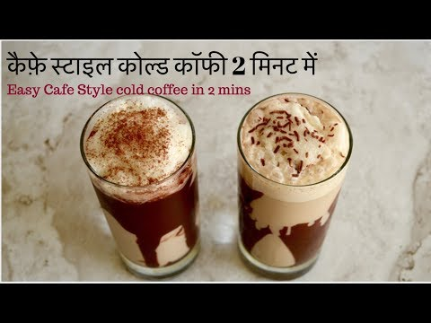 Easy Cafe Style Cold Coffee recipe | कैफ़े स्टाइल कोल्ड कॉफी 2 मिनट में | How to make cold coffee