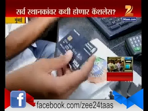 Mumbai | Central Railway | Started Accepting Cards For Monthly Pass