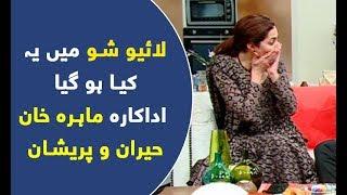 Live show mein ye kiya ho gia? Mahira Khan heran reh gain - Video dekhya