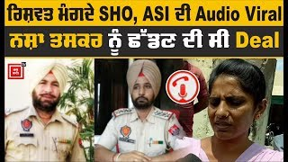 ਸ਼ਰਮਨਾਕ ! ਰਿਸ਼ਵਤ ਮੰਗਦੇ ASI ਤੇ SHO ਦੀ Audio Viral