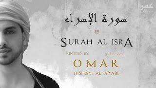Surah Al Isra  *NEW* سورة الإسراء - تلاوة جديدة