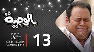 مسلسل الوصية  | الحلقة الثالثة عشر | AL Wasseya Episode 13
