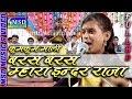 Baras Baras Mhara Inder Raja. Superhit Bhajan 2016 ;Sing.KumKum Mali